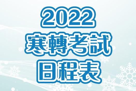 2022 寒轉考試日程表