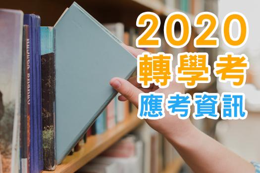 2020大學轉學考 各校應考資訊