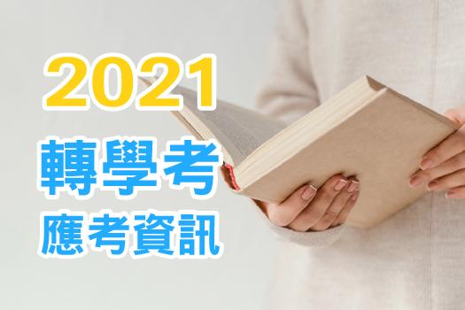 2021大學轉學考 各校應考資訊